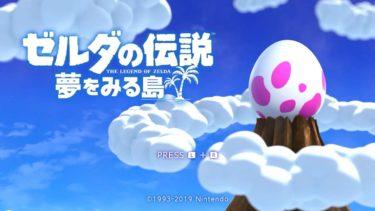 【Switch版】ココが楽しい!ゼルダの伝説夢をみる島 評価レビュー
