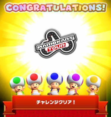 【1位連発】マリオカート ツアーで勝つための基本的な考え方【攻略】