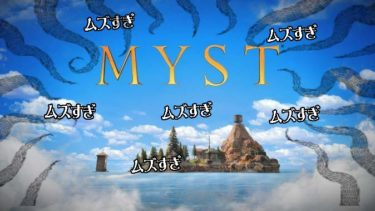 激ムズ謎解きゲームリメイク版MYSTは攻略見ないとクリアできません。【レビュー評価】